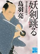 妖剣跳る(実業之日本社文庫)