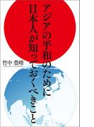 アジアの平和のために日本人が知っておくべきこと