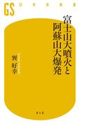 富士山大噴火と阿蘇山大爆発(幻冬舎新書)