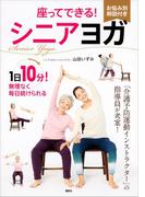 座ってできる! シニアヨガ(講談社の実用BOOK)