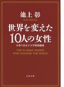 世界を変えた10人の女性 お茶の水女子大学特別講義(文春文庫)