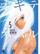 オキテネムル : 5(アクションコミックス)