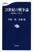 21世紀の戦争論 昭和史から考える(文春新書)