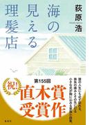 【期間限定価格】海の見える理髪店(集英社文芸単行本)