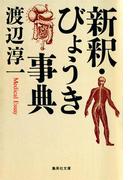 新釈・びょうき事典(集英社文庫)