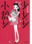 【電子特別版】少女か小説か(集英社文庫)