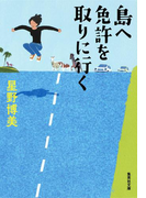 島へ免許を取りに行く(集英社文庫)