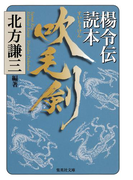 吹毛剣 楊令伝読本(集英社文庫)