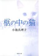 柩の中の猫(集英社文庫)