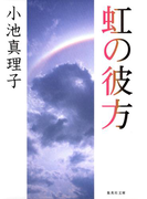 虹の彼方(集英社文庫)