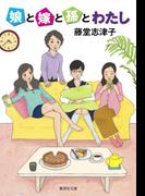 娘と嫁と孫とわたし(集英社文庫)