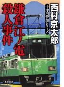 鎌倉江ノ電殺人事件(十津川警部シリーズ)(集英社文庫)