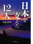 日本を支えた12人(集英社文庫)