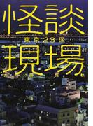 怪談現場東京23区 (イカロスのこわい本)