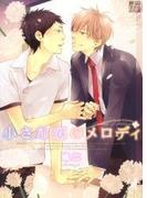 【11-15セット】小さな恋のメロディ(drapコミックス)