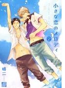 【21-25セット】小さな恋のメロディ(drapコミックス)