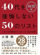 40代を後悔しない50のリスト【時間編】