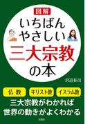 いちばんやさしい三大宗教の本