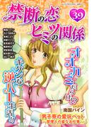 禁断の恋 ヒミツの関係 vol.39(秋水社/MAHK)