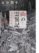 山の霊異記 霧中の幻影 (幽BOOKS)