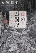 山の霊異記 霧中の幻影 (幽BOOKS)(幽ブックス)