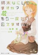 終末なにしてますか?もう一度だけ、会えますか? #02 (角川スニーカー文庫)(角川スニーカー文庫)