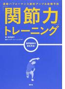 「関節力」トレーニング 運動パフォーマンス劇的アップ&故障予防 世界基準の体を作る!