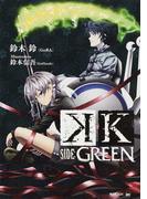 K SIDE:GREEN (講談社BOX)(講談社BOX)