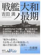 戦艦大和ノ最期 (講談社文芸文庫Wide)
