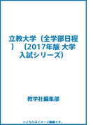 立教大学(全学部日程) (2017年版 大学入試シリーズ)