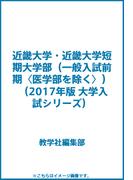 近畿大学・近畿大学短期大学部(一般入試前期〈医学部を除く〉) (2017年版 大学入試シリーズ)