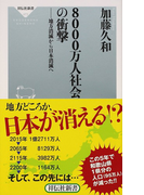 8000万人社会の衝撃 地方消滅から日本消滅へ (祥伝社新書)(祥伝社新書)