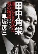 田中角栄 頂点をきわめた男の物語 オヤジとわたし (PHP文庫)(PHP文庫)