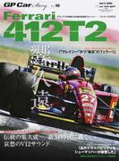 GP Car Story Vol.16 フェラーリ412T2 (サンエイムック)(サンエイムック)