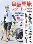 自転車旅スタートブック 自転車で旅に出よう 日帰りから輪行、テント泊まで