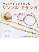 バリエーションを楽しむシンプル・ミサンガ (レディブティックシリーズ)(レディブティックシリーズ)