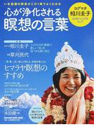 心が浄化される瞑想の言葉 ヨグマタ相川圭子公式ビジュアルムック (MAGAZINE HOUSE MOOK)(マガジンハウスムック)