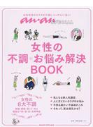 女性の不調・お悩み解決BOOK 女性特有のカラダの不調にスッキリよく効く!