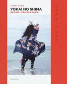 YOKAI NO SHIMA 日本の祝祭−万物に宿る神々の仮装