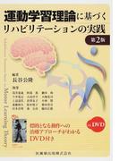 運動学習理論に基づくリハビリテーションの実践 2版 第2版