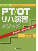PT/OTリハ演習メソッド 評価プロセス×リハプログラム 患者の訴えと症候から理解する!