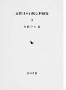 近世日本石灰史料研究 9