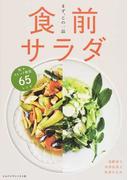 食前サラダ まず、この一品 旬+ストック野菜65レシピ