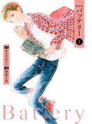 【1-5セット】バッテリー(カドカワデジタルコミックス)