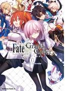 【全1-5セット】Fate/Grand Order コミックアラカルト(角川コミックス・エース)