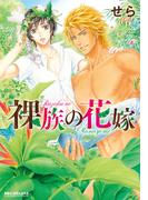 【11-15セット】裸族の花嫁(ビーボーイコミックス デラックス)