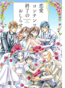 【全1-7セット】恋愛コンテンツ終了のおしらせ(クロフネデジタルコミックス)
