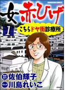 【全1-5セット】女赤ひげ こちらドヤ街診療所