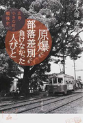 原爆にも部落差別にも負けなかった人びと 広島・小さな町の戦後史