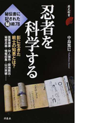忍者を科学する 秘伝書に記された秘術78 (歴史新書)(歴史新書)